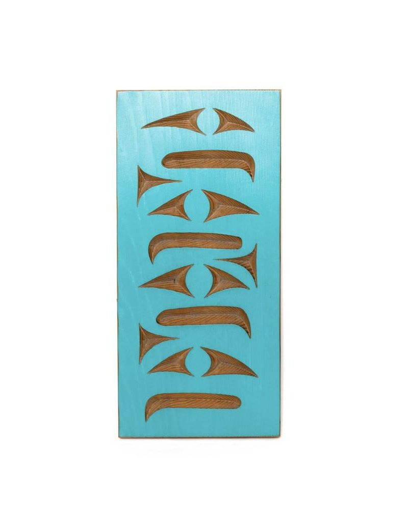 Salmon Plaque designed and made by Noel Brown (Nanaimo / Coast Salish).