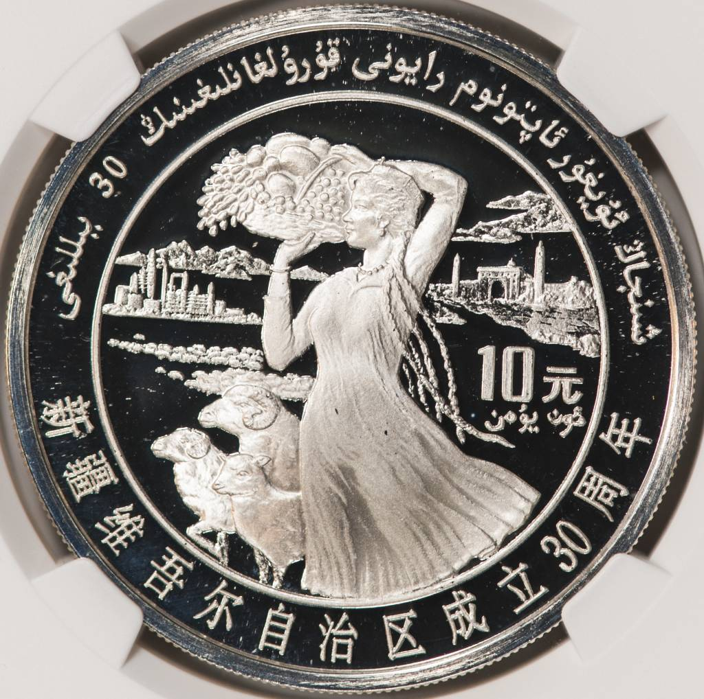 1985 NGC PF69 Ultra Cameo China Xinjiang Autonomy 30th Anniversary