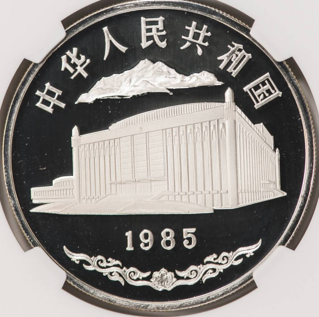 1985 NGC PF70 Ultra Cameo China Xinjiang Autonomy 30th Anniversary