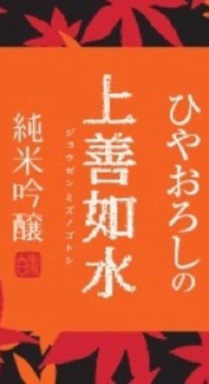 Jozen Hiyaoroshi Junmai Ginjo