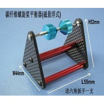HY CARBON FIBRE  MINI PROP BALANCER IDEAL FOR SMALL OR ELECTRIC PROPS