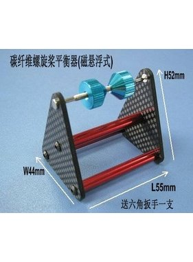 HY MODEL ACCESSORIES HY CARBON FIBRE  MINI PROP BALANCER IDEAL FOR SMALL OR ELECTRIC PROPS
