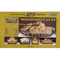 AFV 1:35 PANZERKAMPFWAGEN III Ausf M/N  AFV high-tech model collection  / Gunze Sangyo