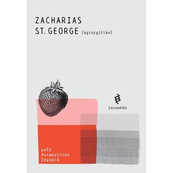 Zacharias St. George Rose 2017<br /> Nemea Valley, Corinth, Peloponnese, Greece