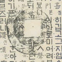 """Korea Hangul Ancient Text, 19"""" x 25"""""""