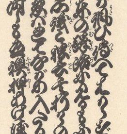 "Japan Hogodaiyou, Large Black Calligraphy on Natural #6, 19"" x 25"""