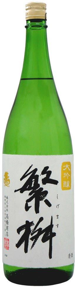 SHIGEMASU Shigemasu Daiginjo 50 Sake 繁桝 大吟醸 50 720ml
