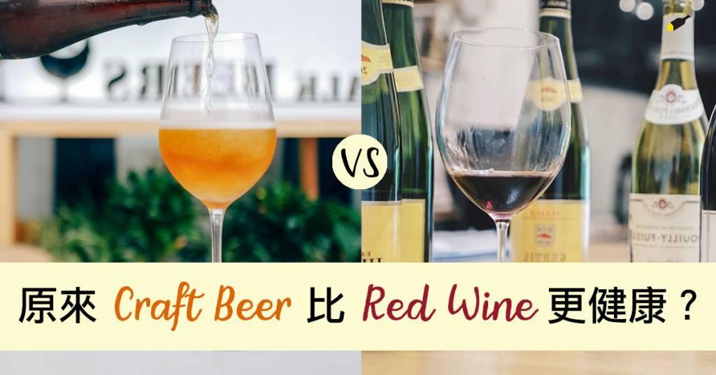 原來 Craft Beer 比 Red Wine 更健康?