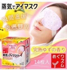 KAO花王 花王蒸氣感舒緩眼罩(柚香味) 14枚入