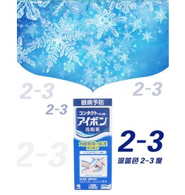 OTHERS 小林制藥洗眼液水 維生素滋潤角膜保護 深藍2-3度