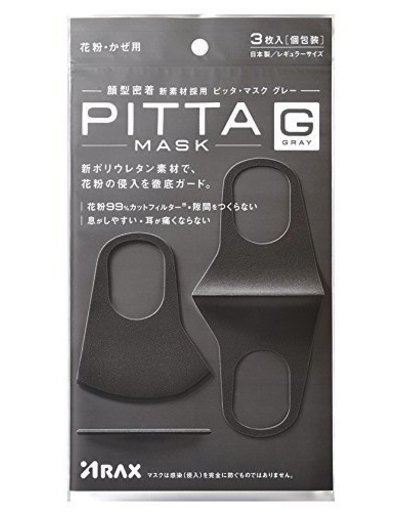 OTHERS Pitta mask gray 口罩 3pc