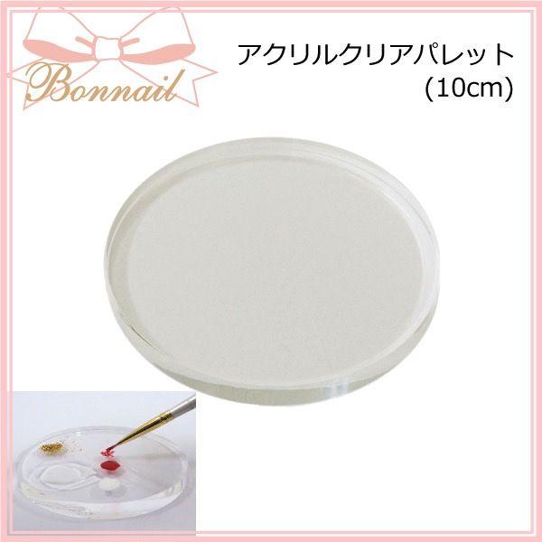 Clear Palette 10cm