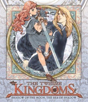Media Blasters Twelve Kingdoms Blu-ray Part 1: Shadow of the Moon, Sea of Shadow