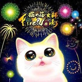 Renegade Fireworks