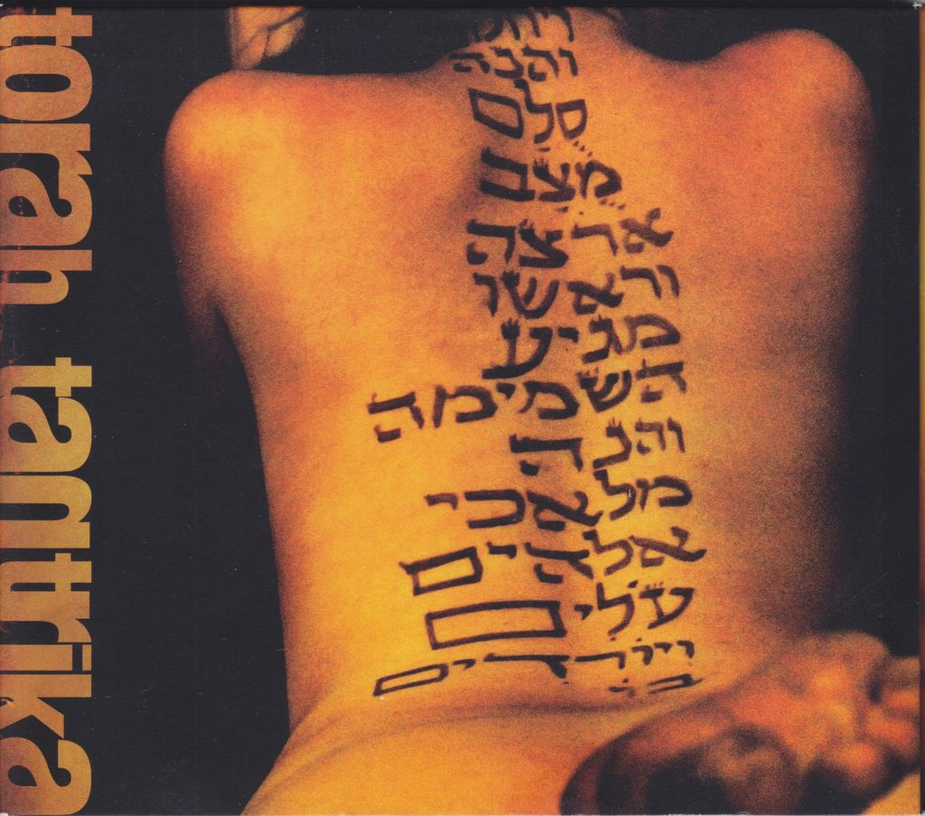 Torah Tantrika - Holy Taya CD
