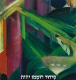 The Romemu Siddur: Shabbat Evening Services to Elevate Spirit