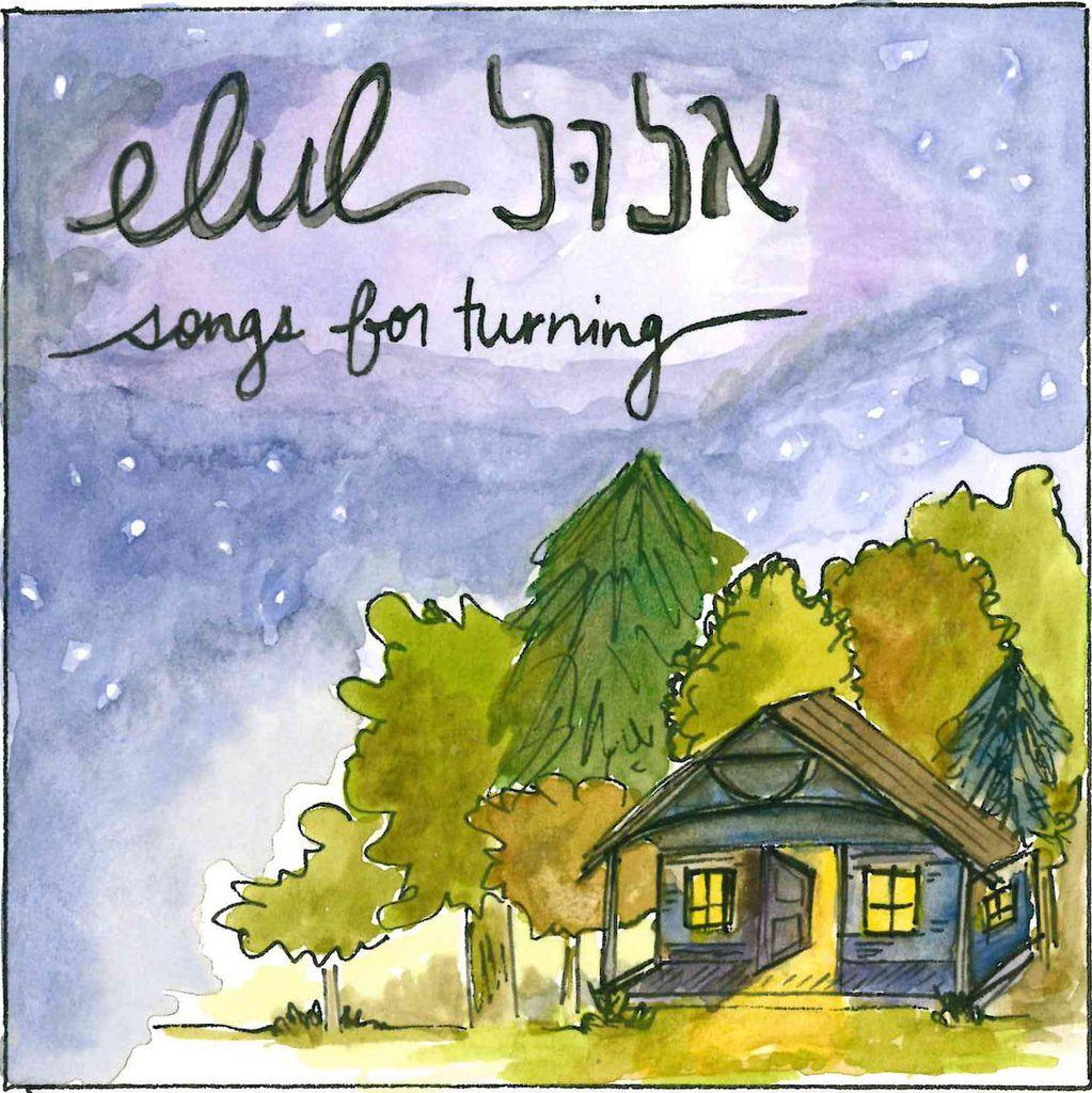 Elul: Songs for Turning CD