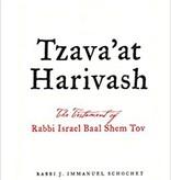 Tzava'at Harivash - R. Dov Baer the Maggid of Mezerich