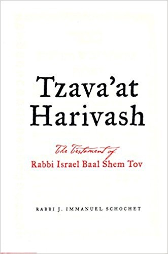 Tzava'at Harivash - R. Dov Baer the Maggid of Mezerich