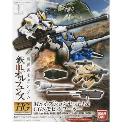 BAN - Bandai Gundam 201875 1/144 MS Option Set 1 / CGS Mobile Worker