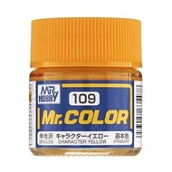 BAN - Bandai Gundam Semi Gloss Character Yellow 10ml