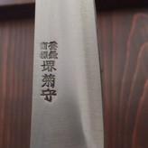 Sakai Kikumori Honesuki Maru 'Sweden-Kou' Carbon Steel