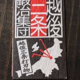 Yoshikane 195mm Kamagata Usuba Aogami 1 Double Horn Enju Handle