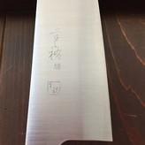 Konosuke Sanjo GS+ 240mm Wa-Gyuto SLD Chestnut OCT W Saya