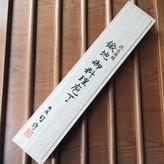 """Tsukasa Hinoura 240mm Wa-Gyuto """"River Jump"""" Enju Handle"""