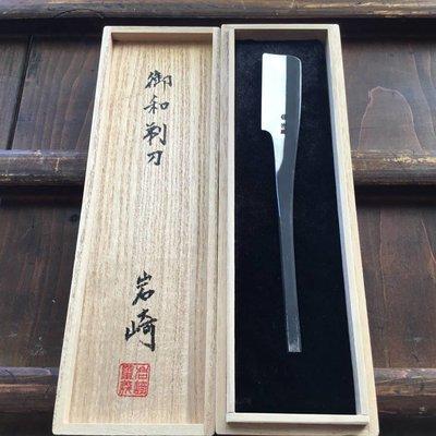 Iwasaki 50mm Shirogami #2 Kamisori Razor