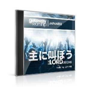 Lord Reigns Japanese CD