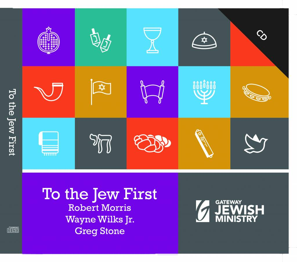 GATEWAY CHURCH To the Jew First 2016 CDS