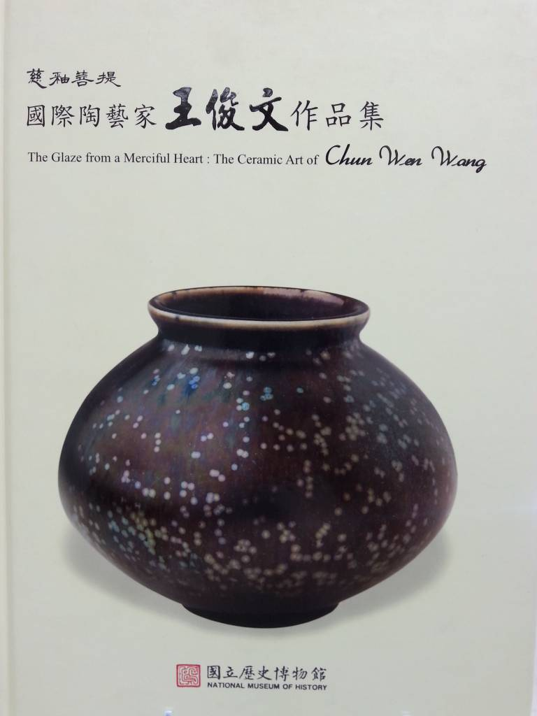 The Glaze From a Merciful Heart: The Ceramic Art of Chun Wen Wang
