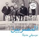 Al Massrieen - Modern Music LP