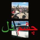 Hannaneh, Morteza - Tchashm-e-Del LP