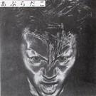 "CROWMANIAX Aburadako - あぶらだこ 7"""