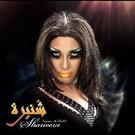 "Hyperdub Al Qadiri, Fatima - Shaneera 12"""