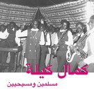 Habibi Funk Keila, Kamal - Muslims And Christians 2xLP