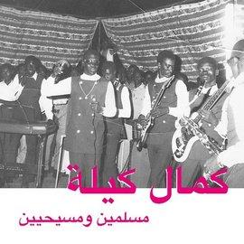 Habibi Funk Keila, Kamal - Muslims And Christians 2xLP