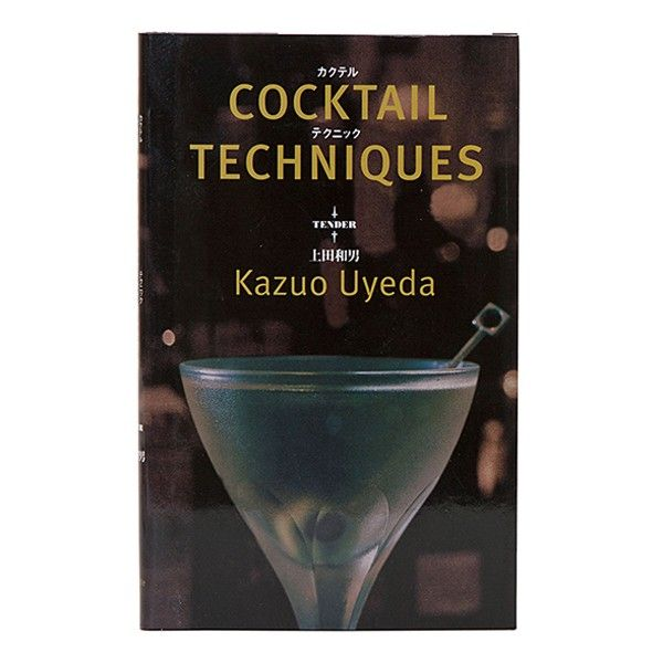 Miscellaneous Kazuo Uyeda Cocktail Techniques Hardcover Book