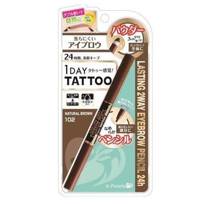 K- Palette K- Palette 1 Day Tattoo 持久防水雙頭眉筆 102自然棕色