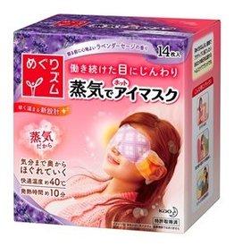 花王蒸氣感舒緩眼罩(薰衣草味) 14枚入
