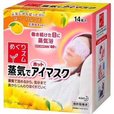 花王蒸氣感舒緩眼罩(柚子味) 14枚入