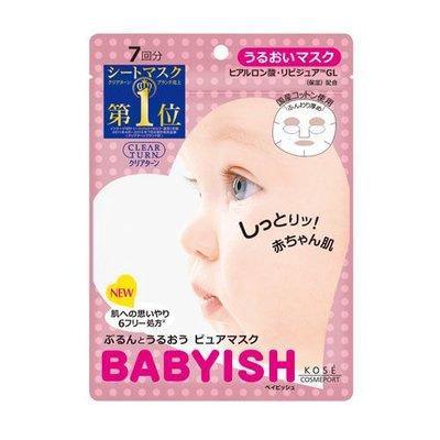 Kose Kose高絲 Babyish嬰兒肌補水保濕面膜