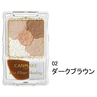 Canmake Canmake 花漾柔啞造影粉 (02 深啡)