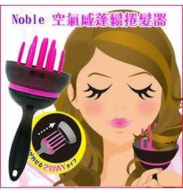 Noble Noble 空氣感蓬鬆捲髮器
