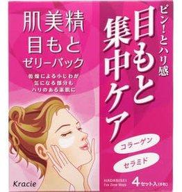Kracie Kracie 肌美精濃潤眼膜8枚入