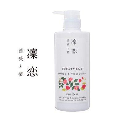 凛戀薔薇和山茶護髮素520ml