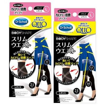 Dr. Scholl Black Friday Sales: Dr. Scholl Qtto 外穿壓力褲 L X2