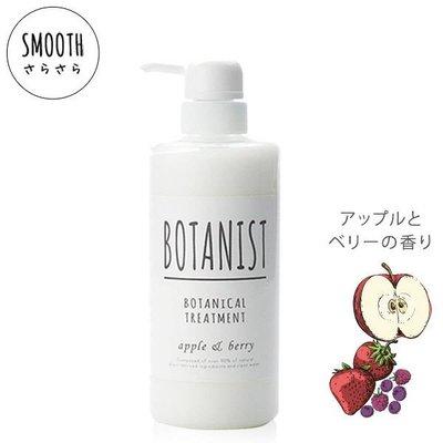 Botanist Botanist 蘋果梅果清爽型護髮素